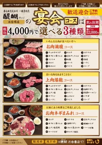 thumbnail of 201602_daigo_odaiba_enkai_0210