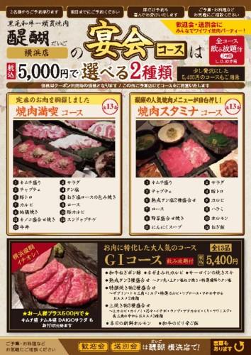 thumbnail of 201602_daigo_yokohama_enkai_0210