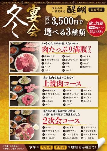 thumbnail of enkai_odaiba