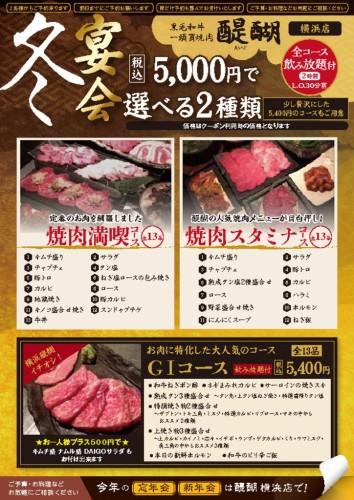 thumbnail of enkai_yokohama
