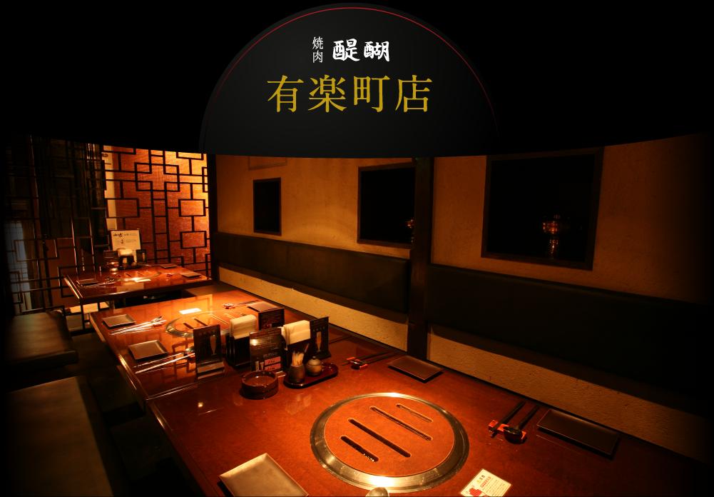 main_shop_yurakucho