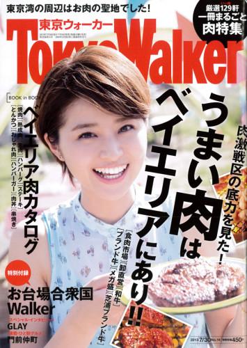TokyoWalker(2013年7月16日発売号)に醍醐 お台場店が掲載されました。
