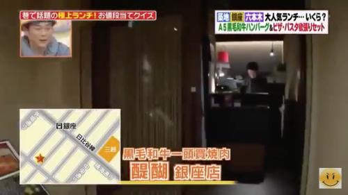 醍醐銀座店がヒルナンデス(4/18)で紹介されました。