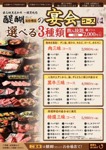 thumbnail of 201611_daigo_odaiba_enkai_ol