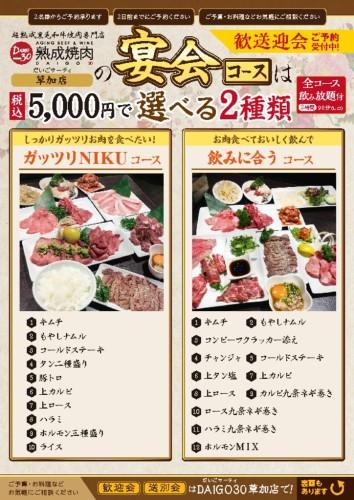 thumbnail of 201602_daigo30soka_enkai
